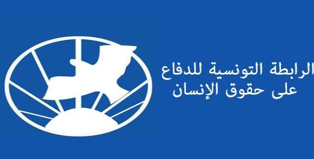 الرابطة-التونسية-لحقوق-الانسان