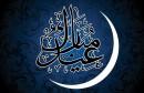 صور-تهنئة-عيد-الفطر-عيد-سعيد-20141-1024x7681