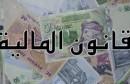 loi_finance