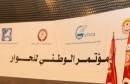 مؤتمر-الحوار-الوطني-تونس