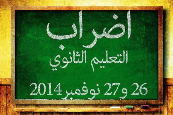 education_greve26et27-11-2014