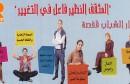 دار الشباب ثقصة27-12-2014