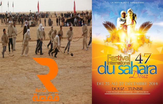 douz festival 47 edition confer presse 19-12-2014