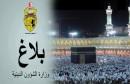 حج بلاغ وزارة الشؤون الدينية