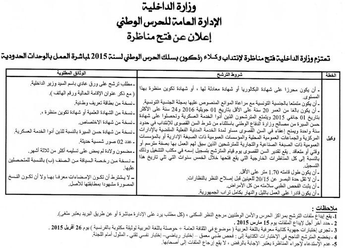 بلاغ وزارة الداخلية - مناظرة لانتداب وكلاء بالحرس الوطني