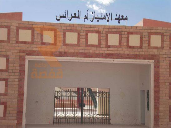 معهد الامتياز بأم العرائس