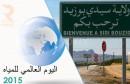 sidibouzid eau 24-03-2015