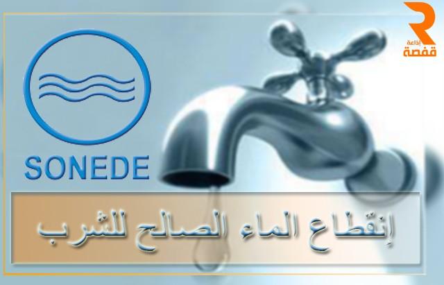 إنقطاع الماء الصالح للشرب