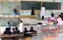 اضراب-المعلمين-640x411