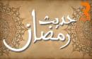 حديث رمضان
