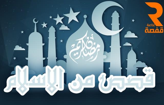 قصص من الإسلام