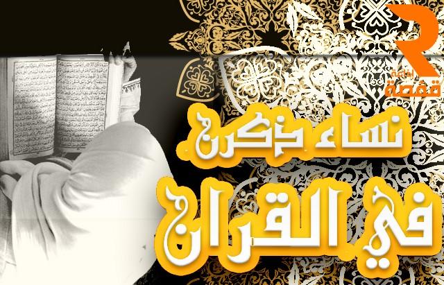 نساء ذُكرن في القرآن
