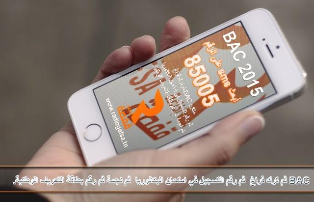 SMS BAC