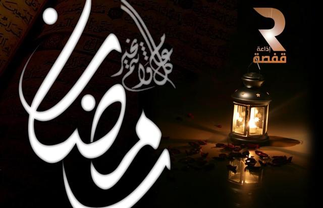 ramadan1111