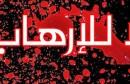 terroristes-2_17072014232541