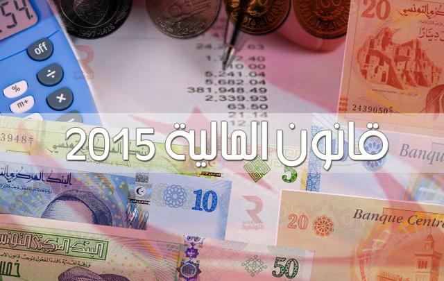 finance-tunisie