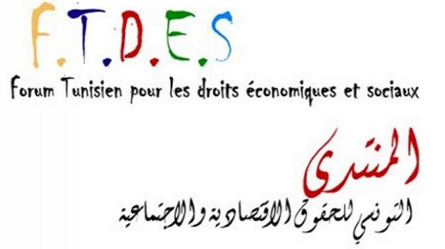 المنتدى التونسي للحقوق الاقتصادية والاجتماعية_شعار