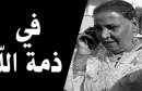 فاطمة بوساحة في ذمة الله27-10-2015
