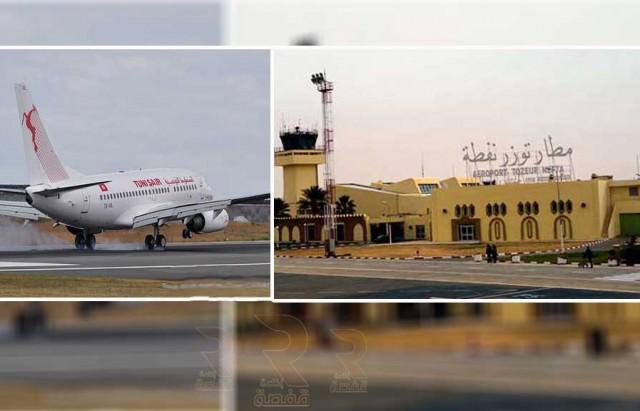 مطار توزر نفطة