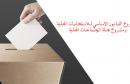مشروع مجلة الجماعات المحلية وقانون الانتخابات المحلية