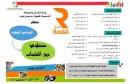 سيدي بوزيد_متطوعو دور الشباب من 16 إلى 25 ديسمبر 2015