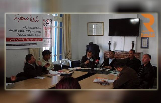 ندوة صحفية سيدي بوزيد