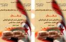 توزر_ تظاهرة نعم للسلام لا للإرهاب 15-01-2016
