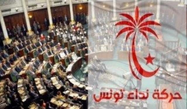 مجلس نواب الشعب_حركة ندائ تونس