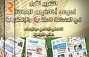 التقرير الأول حول التعاطي الإعلامي مع الارهاب وخطابات الكراهية والنزاعات المسلحة في وسائل الاعلام التونسية-24-02-2016