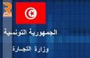 وزارة التجارة_تونس