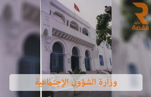 وزارة-الشؤون-الاجتماعية-640x411