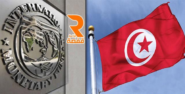 صندوق-النقد-الدولي_تونس-640x326