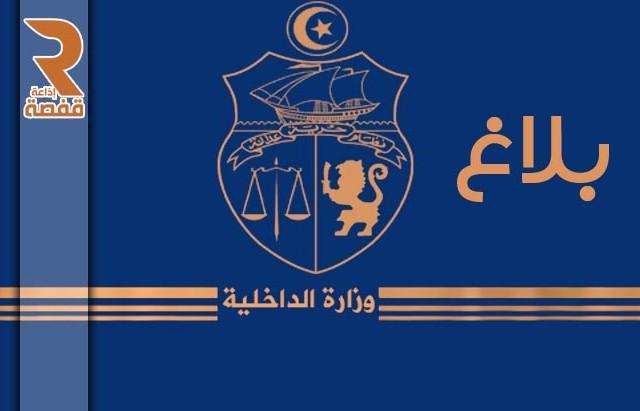 وزارة الداخلية بلاغ