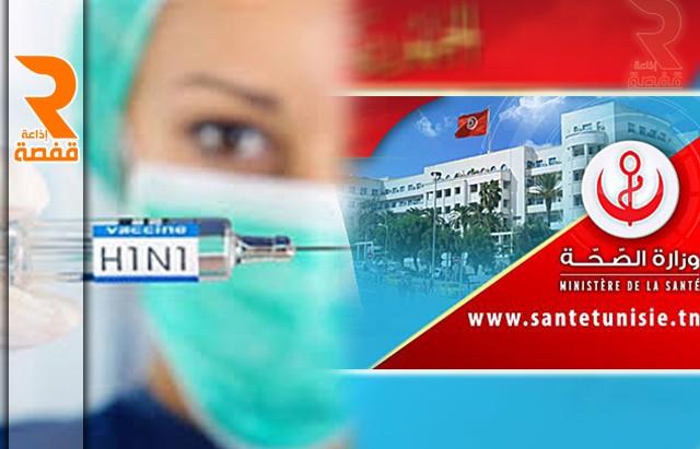 وزارة الصحة h1n1