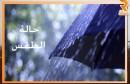 météo-640x411