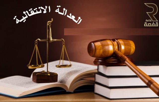 العدالة-الانتقالية-640x411