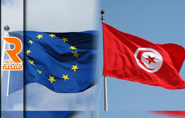 تونس_الإتحاد الأوروبي