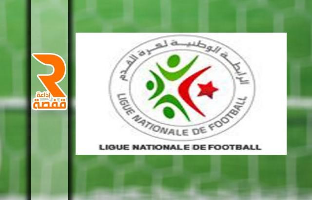 الرابطة الوطنية لكرة-القدم المحترفة