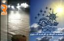 المعهد الوطني للرصد الجوي امطار