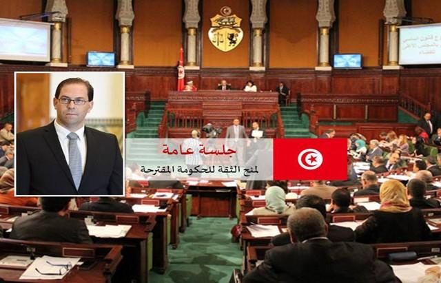 جلسة التصويت على منح الثقة إلى حكومة يوسف الشاهد