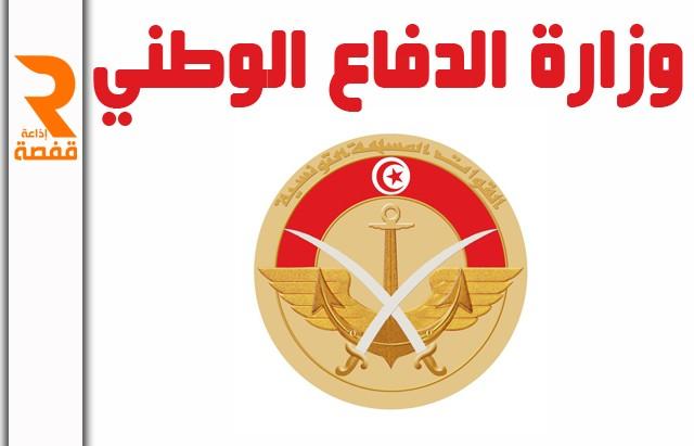 وزارة-الدفاع-الوطني-640x411