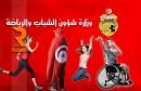 وزارة الشباب و الرياضة