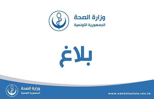 وزارة الصحة_بلاغ