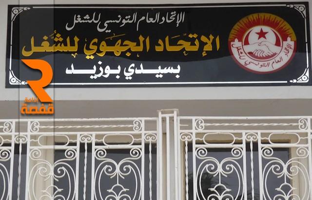 الاتحاد الجهوي للشغل بسيدي بوزيد