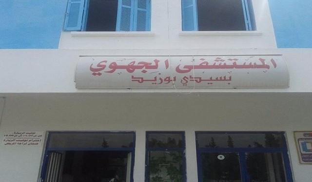 المستشفى الجهوي بسيدي بوزيد