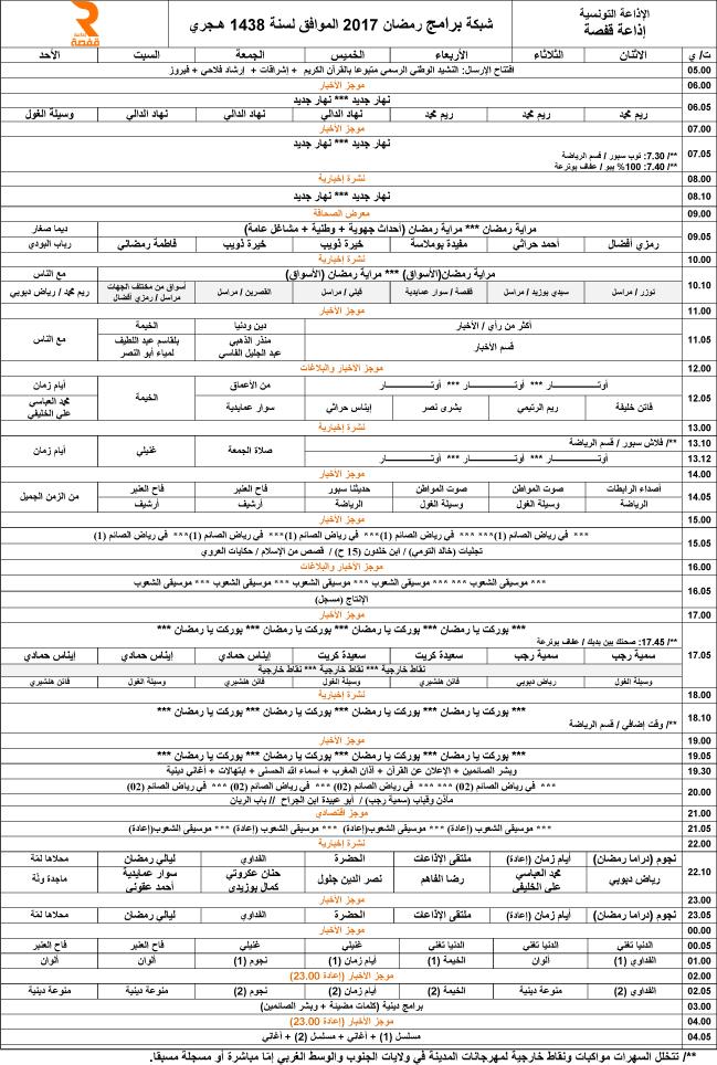 شبكة برامج رمضان 2017
