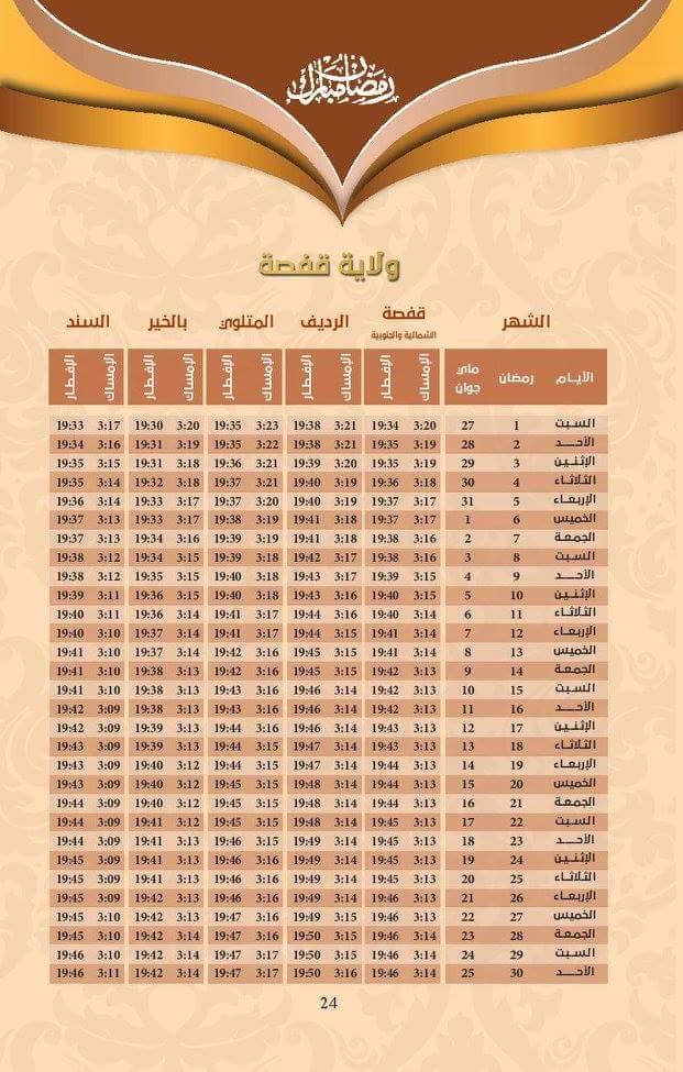Gafsa_Imsakia_Ramadan_2017.PNG