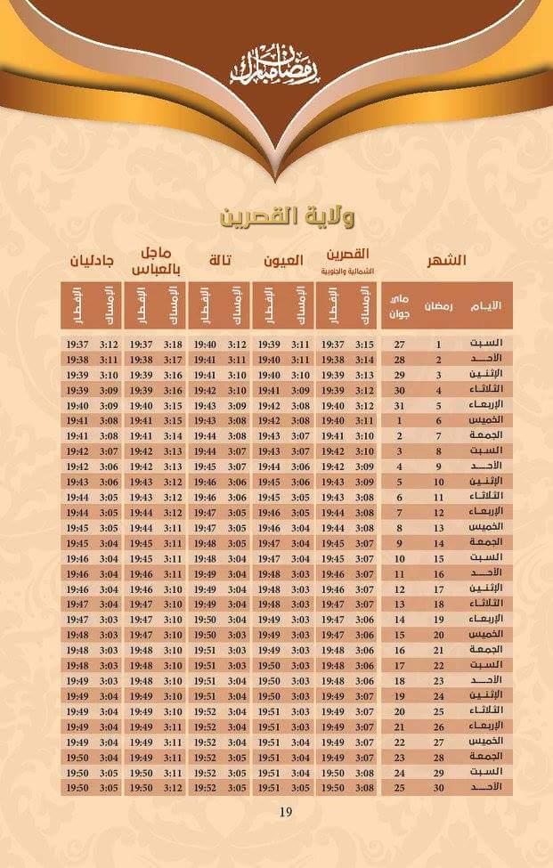 Kasserine_Imsakia_Ramadan_2017.PNG