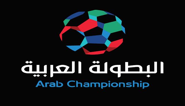 البطولة-العربية-للأندية-2017-تعرف-على-موعد-مباراة-الزمالك-واتحاد-الفتح-المغربي-والنصر-والعهد