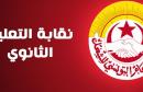 الجامعة العامة للتعليم الثانوي